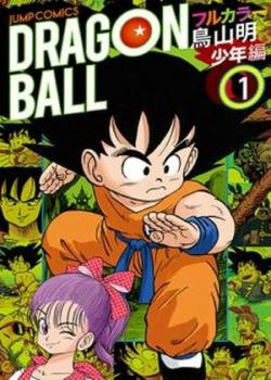 Dragon Ball (Color)