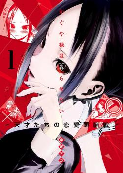 Kaguya Wants to be Confessed To: The Geniuses