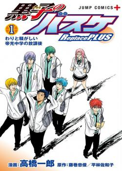 Kuroko no Basket: Replace Plus