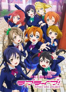 Love Live! School Idol Project: Sunshine!!