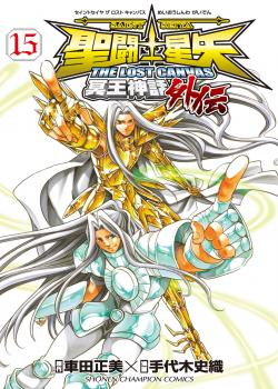 Saint Seiya The Gaiden Old Twins