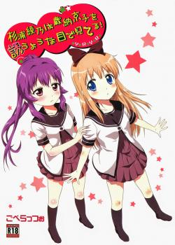 Yuruyuri dj - Sugiura Ayano Is Looking at Toshino Kyouko with Inviting Eyes!